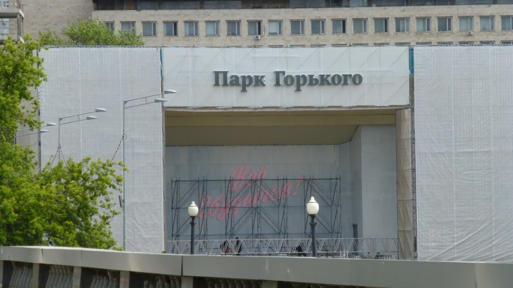 http://www.tonyco.net/pictures/Russia/Moskva/Park_Gorki/photo.jpg